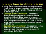 2 ways how to define a term