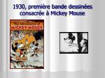 1930 premi re bande dessin es consacr e mickey mouse