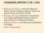 i romanzi antichi 1155 1165