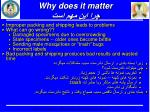 why does it matter1