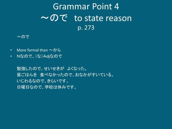 Grammar Point 4