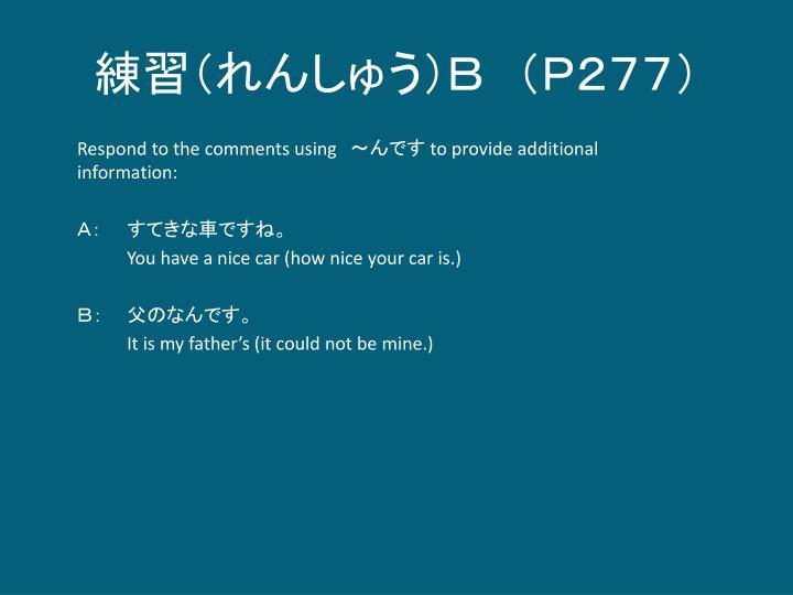練習(れんしゅう)B (P277)