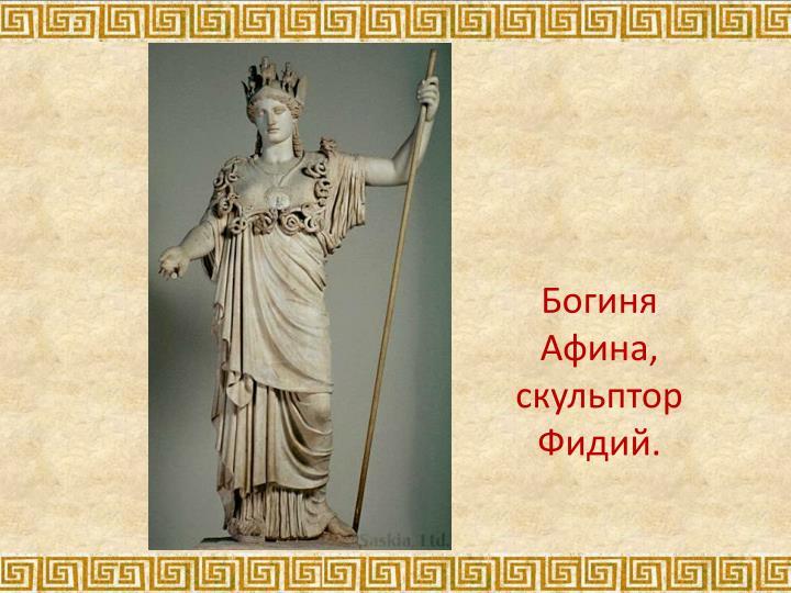 Богиня Афина, скульптор Фидий.