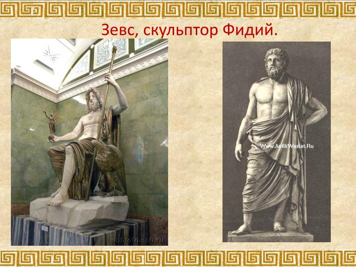 Зевс, скульптор Фидий.
