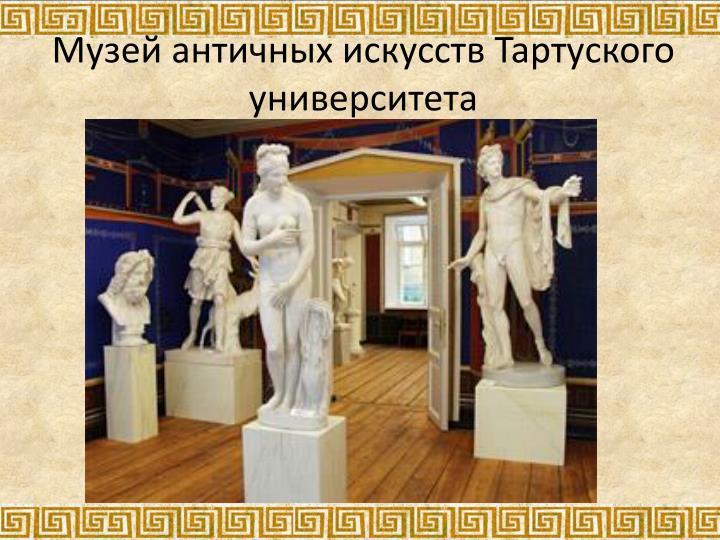 Музей античных искусств Тартуского университета