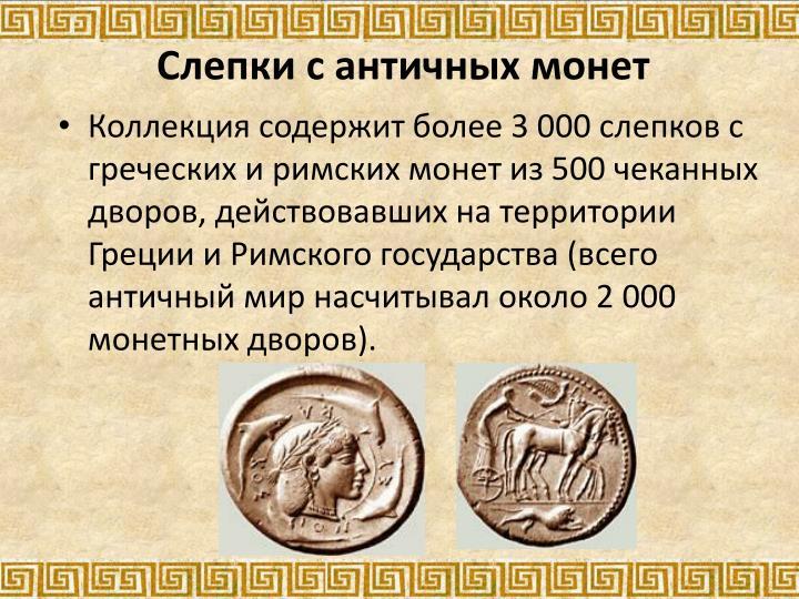 Слепки с античных монет