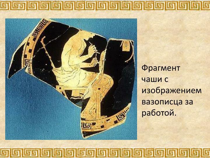 Фрагмент чаши с изображением вазописца за работой.