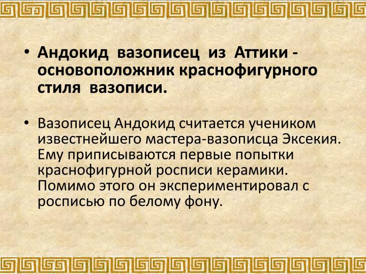 Андокид  вазописец  из  Аттики -основоположник краснофигурного  стиля  вазописи.