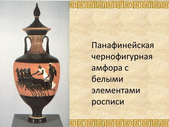 Панафинейская чернофигурная амфора с белыми элементами росписи