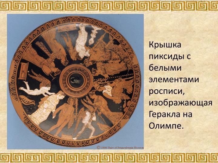 Крышка пиксиды с белыми элементами росписи, изображающая Геракла на Олимпе.