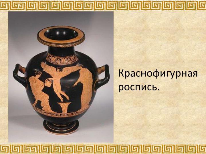 Краснофигурная роспись.