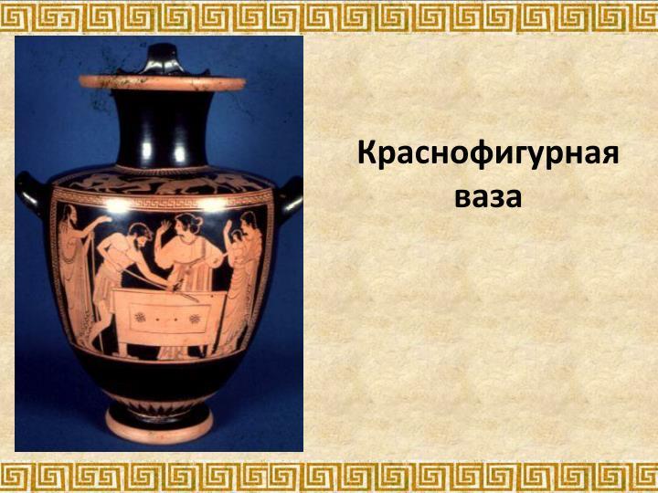 Краснофигурная ваза