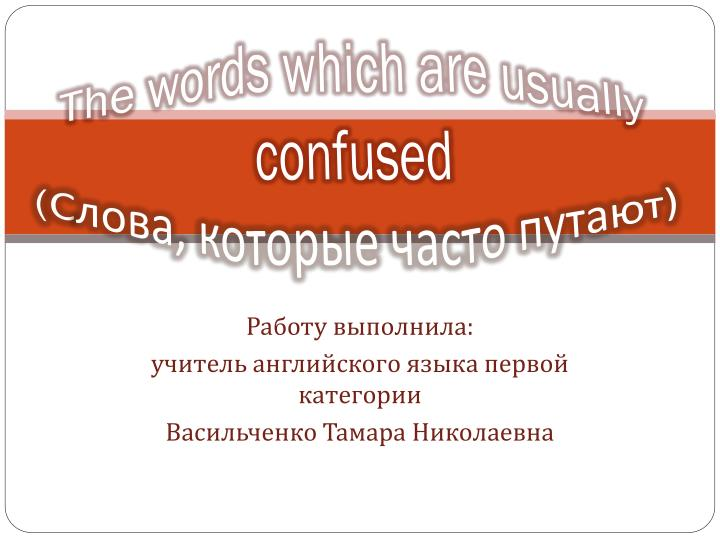 The words which are usually confused