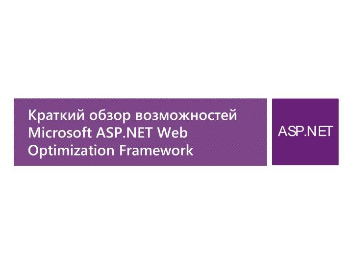 Краткий обзор возможностей Microsoft ASP.NET