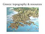 greece topography resources