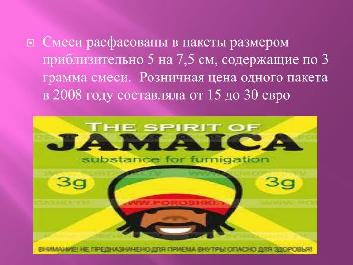 Смеси расфасованы в пакеты размером приблизительно 5 на 7,5см, содержащие по 3 грамма смеси. Розничная цена одного пакета в 2008 году составляла от 15 до 30 евро