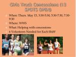 girls track concessions 13 spots open