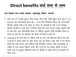direct benefits okmz lhkk ls ykhk