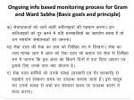 ongoing info based monitoring process for gram and ward sabha basic goals and principle