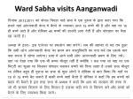 ward sabha visits aanganwadi