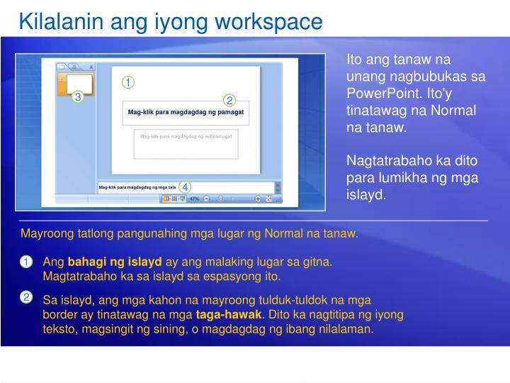 Kilalanin ang iyong workspace