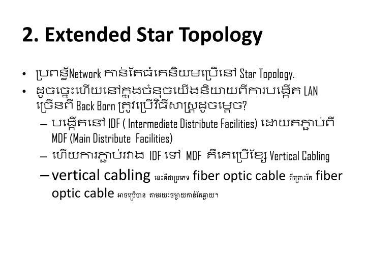 2. Extended Star