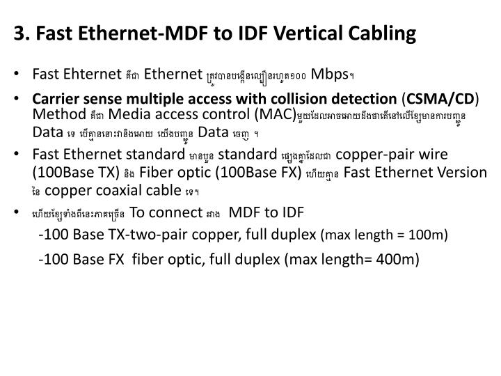 3. Fast Ethernet-MDF to IDF Vertical