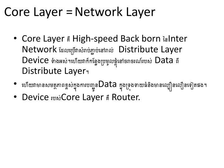Core Layer =