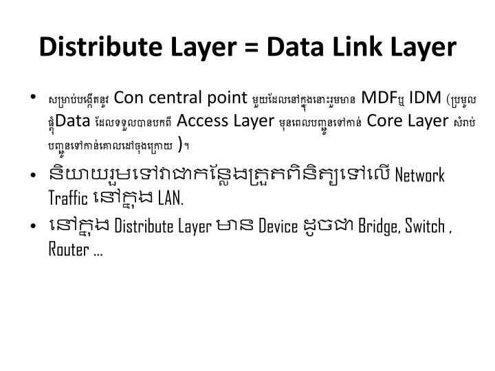 Distribute Layer = Data Link Layer