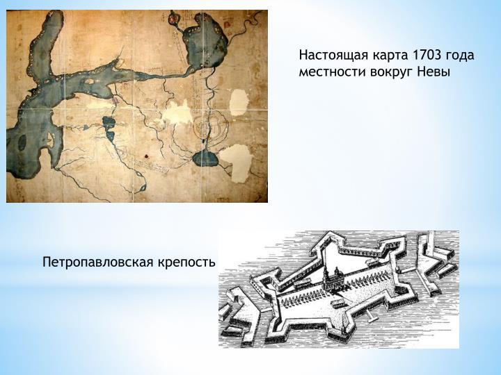 Настоящая карта 1703 года