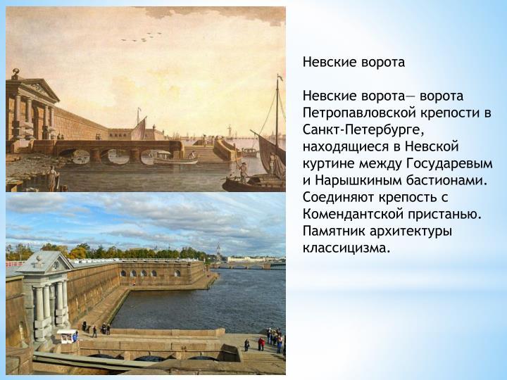 Невские ворота