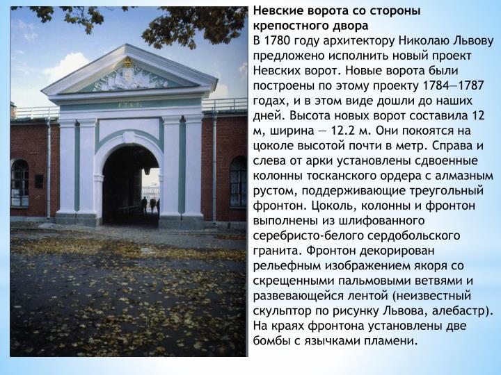 Невские ворота со стороны крепостного двора