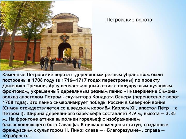 Петровские ворота