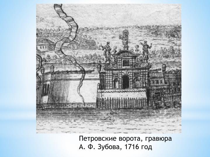Петровские ворота, гравюра А. Ф. Зубова, 1716 год