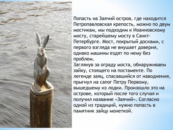 Попасть на Заячий остров, где находится Петропавловская крепость, можно по двум мостикам, мы подходим к