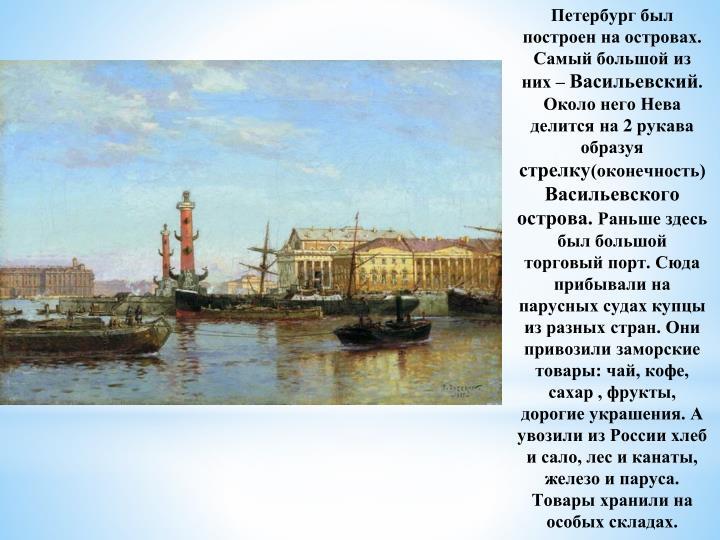 Петербург был построен на островах. Самый большой из них –