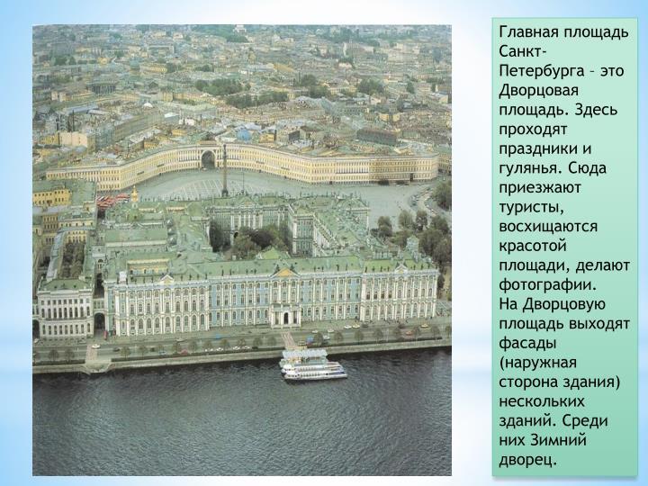 Главная площадь Санкт-Петербурга – это Дворцовая площадь. Здесь проходят праздники и гулянья. Сюда приезжают