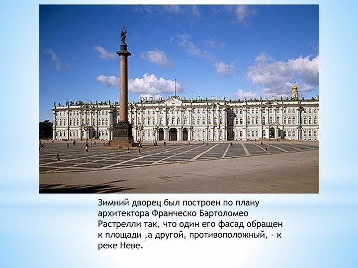 Зимний дворец был построен по плану архитектора