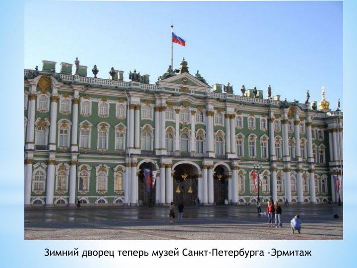 Зимний дворец теперь музей Санкт-Петербурга -Эрмитаж