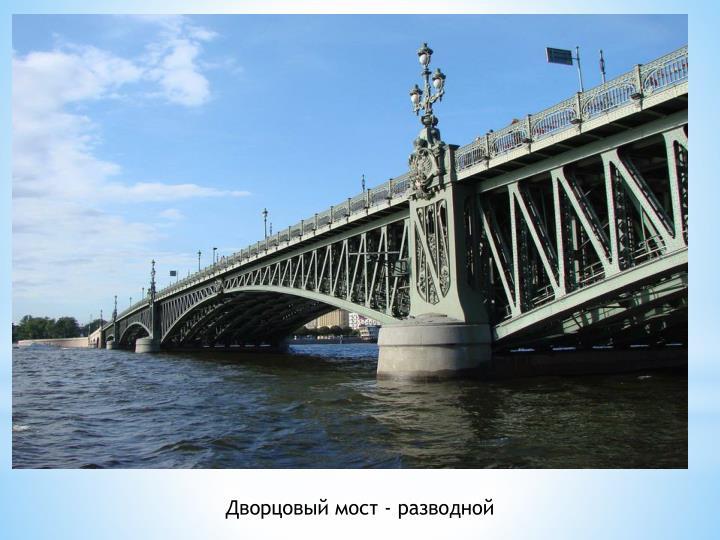 Дворцовый мост - разводной