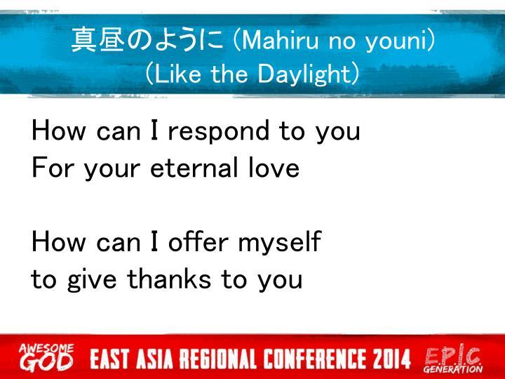 Mahiru no youni like the daylight1