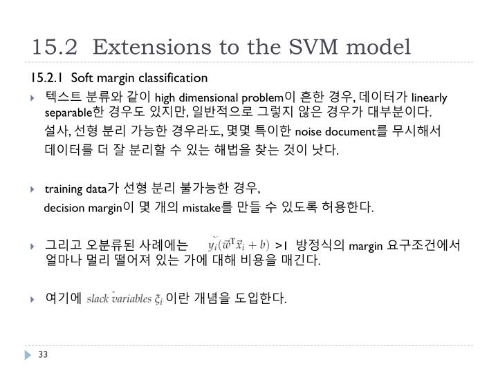 15.2  Extensions to the SVM model