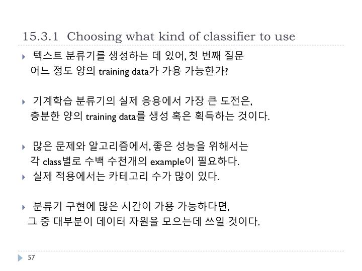 15.3.1  Choosing what kind of classifier to use