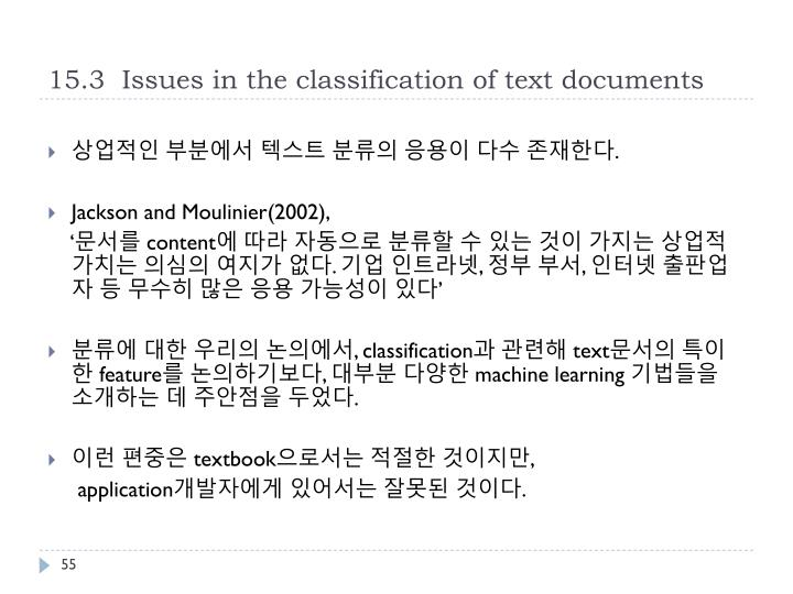 15.3  Issues in the classification of text documents