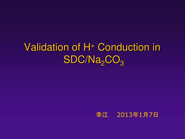 validation of h conduction in sdc na 2 co 3 n.