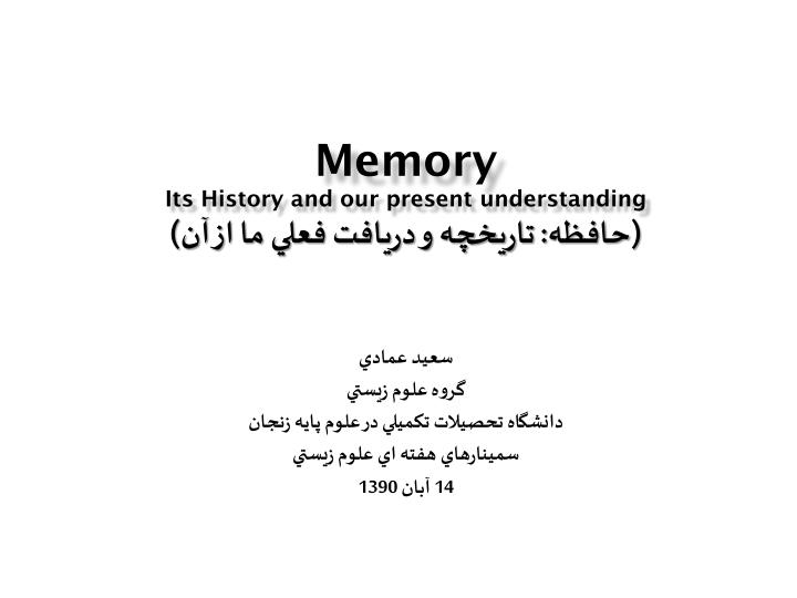 memory its history and our present understanding n.