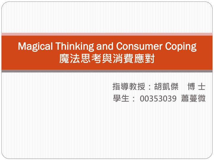 magical thinking and consumer coping n.