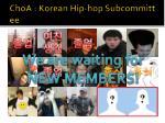 choa korean hip hop subcommittee1