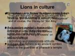 lions in culture