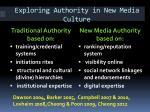 exploring authority in new media culture